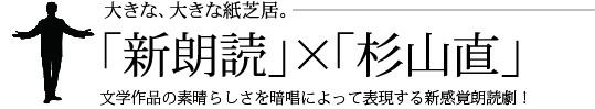 新朗読×杉山直 |大きな大きな紙芝居。新感覚朗読劇